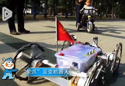 """2013北京科技周:""""轮爪""""互变机器人"""