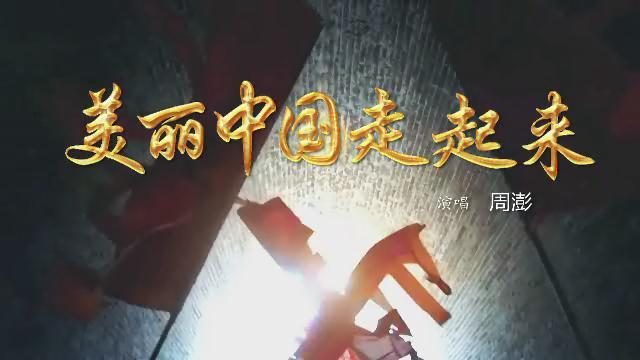 1.《美丽中国走起来》周澎