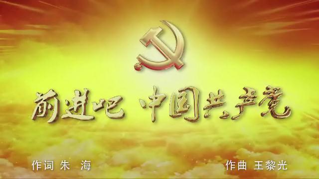 3.《前进吧 中国共产党》混声合唱