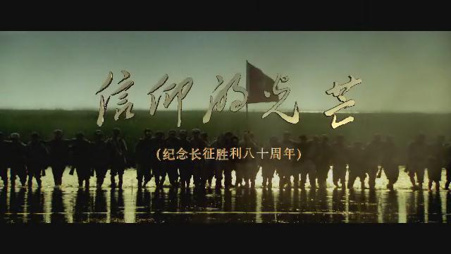 7.《信仰的光芒》韩磊