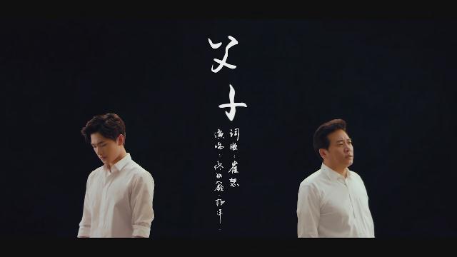 8.《父子》佟铁鑫、杨洋