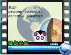四川省防震减灾知识宣传片2
