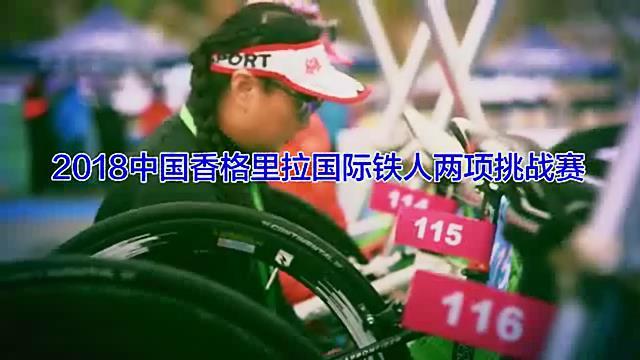 2018中国香格里拉国际铁人两项挑战赛