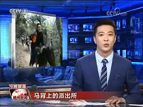 """新闻""""马背上的派出所"""""""