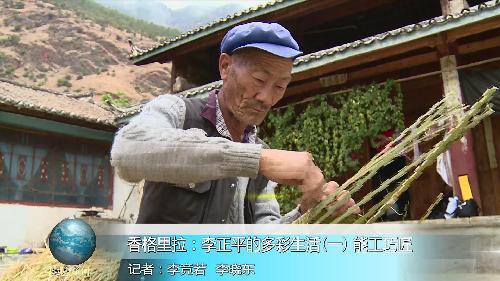 香格里拉:李正平的多彩生活(第一集)能工巧匠