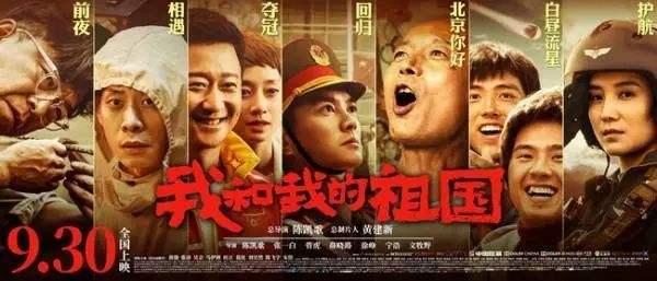 电影《我和我的祖国》同名主题曲