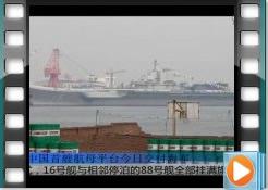 中国第一艘航母平台9月23日交付海军