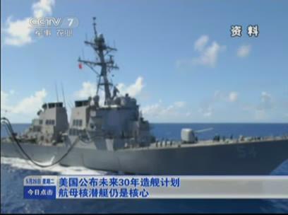 美国公布未来30年造舰计划