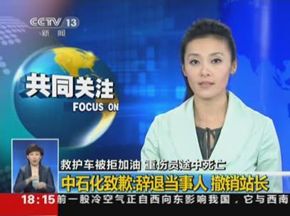 救护车被拒加油伤员死亡:中石化致歉