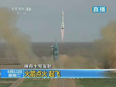 神舟十号成功发射全程