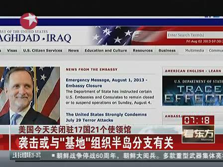 美国关闭驻17国21个使领馆