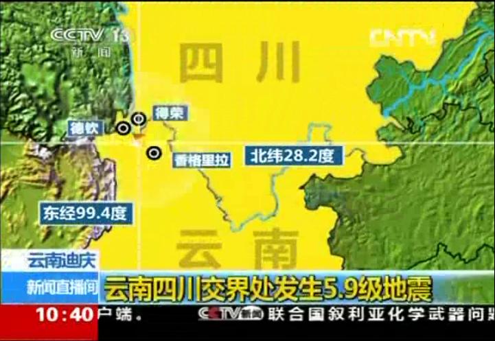 央视直播连线滇川交界地震现场画面