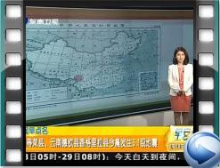 新四川得荣县——云南德钦县香格里拉县今晨发生5.1级地震