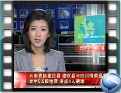 云南香格里拉县 德钦县与四川得荣县交界处发生5.9级地震 造成4人遇难 云南新闻联播