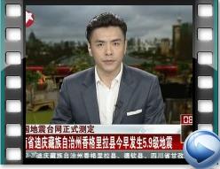 云南省香格里拉县今早发生5.9级地震