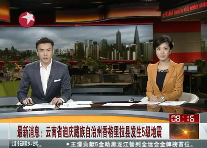 迪庆藏族自治州香格里拉县发生5级地震
