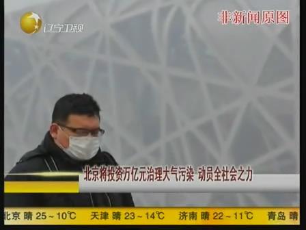 北京将投资万亿元治理大气污染