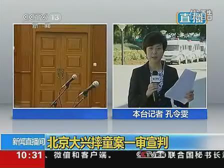 北京摔死女童案主犯韩磊一审被判死刑