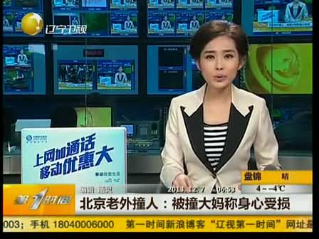 北京老外撞人:被撞大妈称身心受损