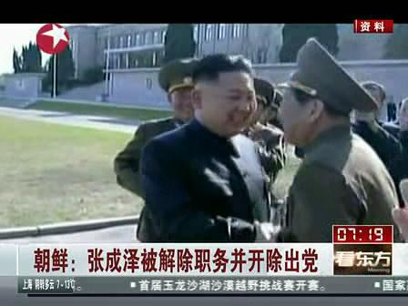 朝鲜:张成泽被解除职务并开除出党