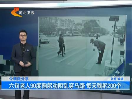 六旬老人90度鞠躬劝阻乱穿马路 每天鞠躬200个