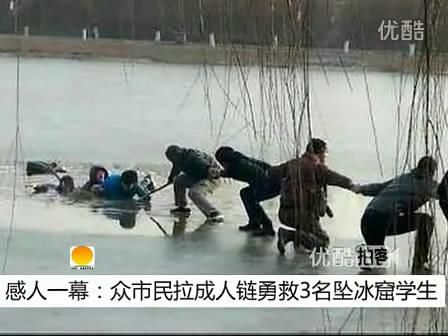 [拍客]河北唐山众市民拉成人链勇救3名坠冰窟落水学生