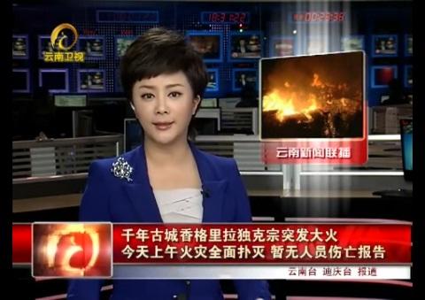 [云南新闻联播]千年古城香格里拉独克宗突发大火