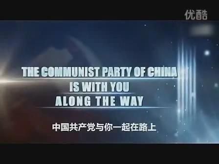 中国共产党与你一起在路上