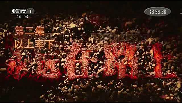 大型电视专题片《永远在路上》第二集《以上率下》