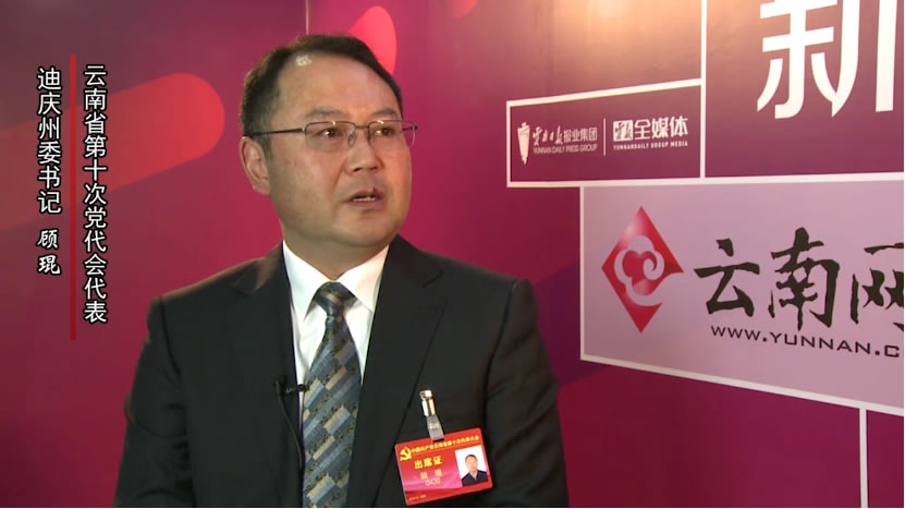 【聚焦云南省第十次党代会】顾琨代表:推进法治迪庆建设