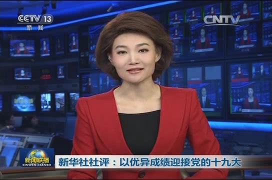 新华社社评:以优异成绩迎接党的十九大