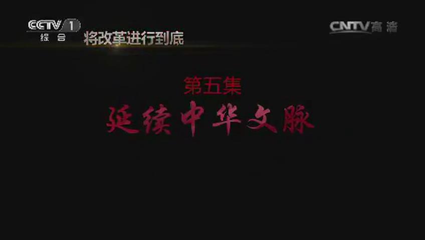 《将改革进行到底》第五集《延续中华文脉》
