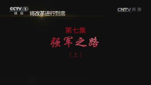 《将改革进行到底》第七集《强军之路》(上)