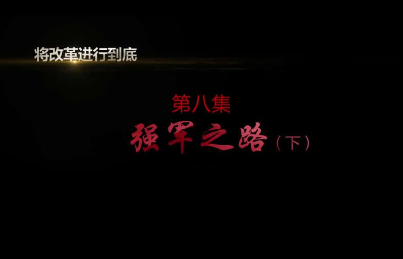 《将改革进行到底》第八集《强军之路》(下)