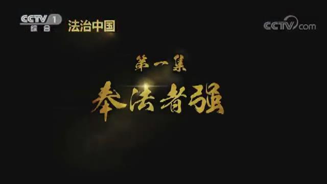 《法治中国》第一集《奉法者强》
