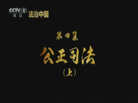 《法治中国》第四集《公正司法》上