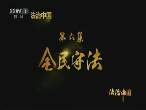 《法治中国》第六集《全民守法》