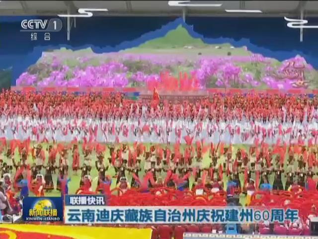 新闻联播:云南迪庆藏族自治州建州60周年