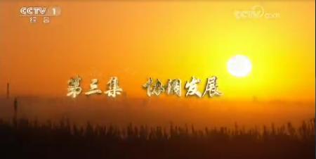 《辉煌中国》第三集 《协调发展》
