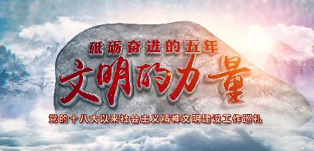 砥砺奋进的五年·文明的力量 云南篇