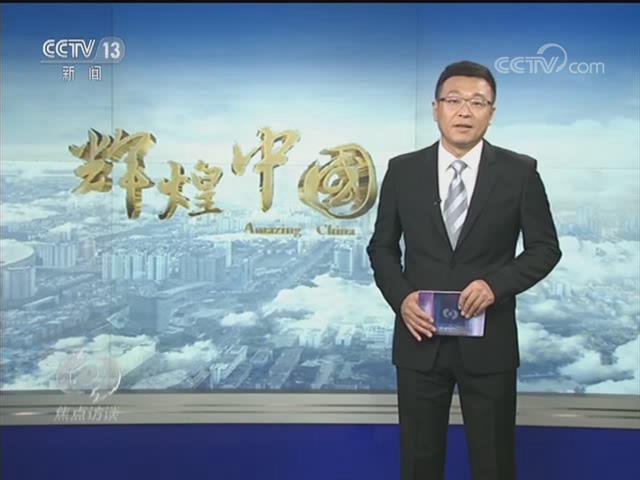 焦点访谈-辉煌中国成就辉煌