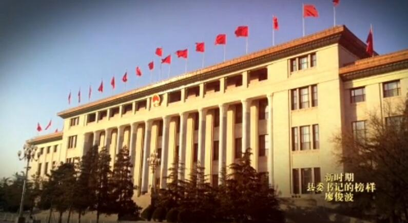 新时期县委书记的榜样—廖俊波