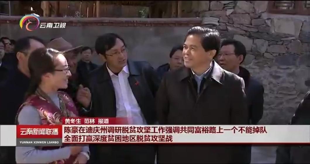 陈豪在迪庆州调研脱贫攻坚工作强调共同富裕路上一个不能掉队 全面打赢深度贫困地区脱贫攻坚战