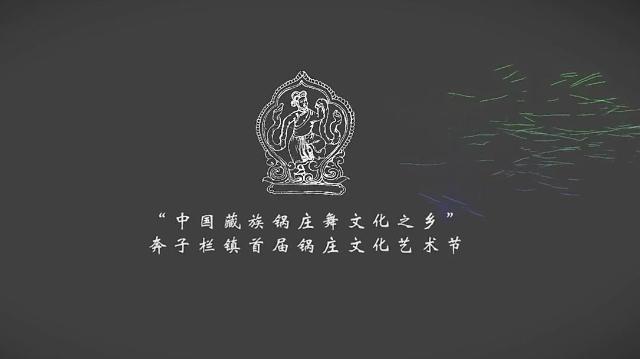 奔子栏锅庄文化艺术节