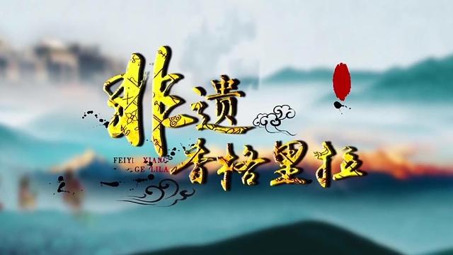 非遗香格里拉·传统节庆
