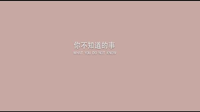 你不知道的事