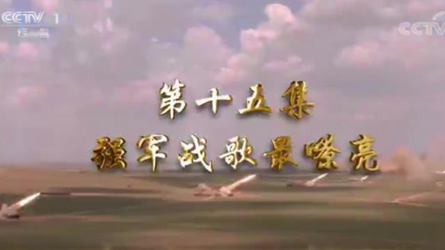 第十五集 强军战歌最嘹亮