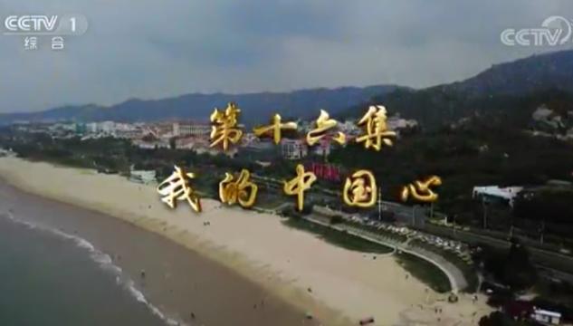 第十六集 我的中国心