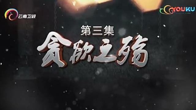 激浊扬清在云南 第三集 贪欲之殇
