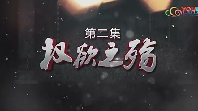 激浊扬清在云南 第二集 权欲之殇